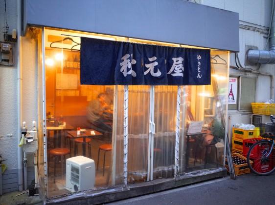 秋元屋(桜台)