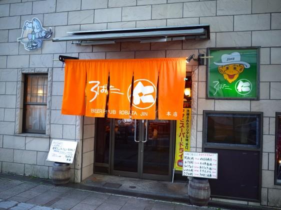 ろばた仁 本店