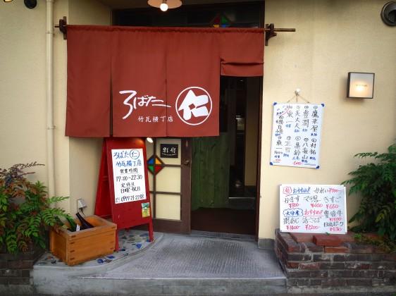 ろばた仁 竹瓦横丁店